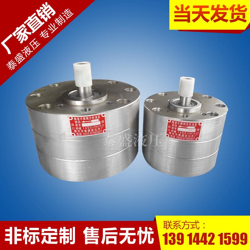 CBA-B20不锈钢齿轮泵