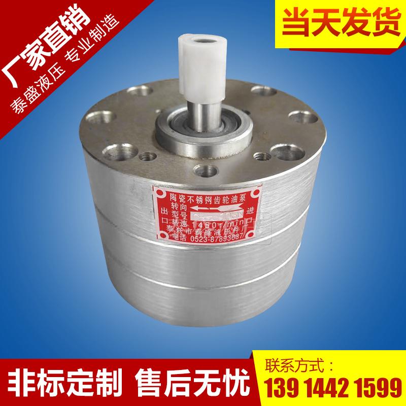 CBA-B10不锈钢齿轮泵