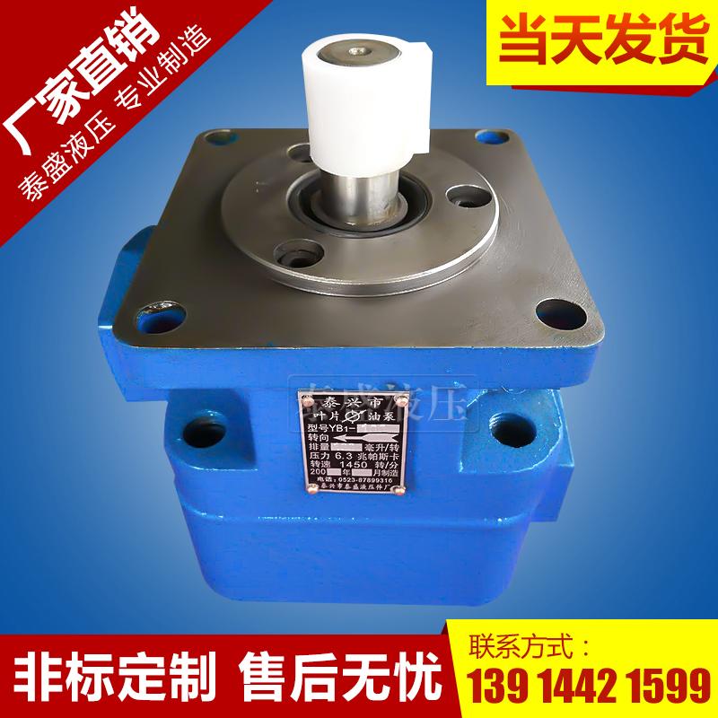 YB1-10双联叶片泵