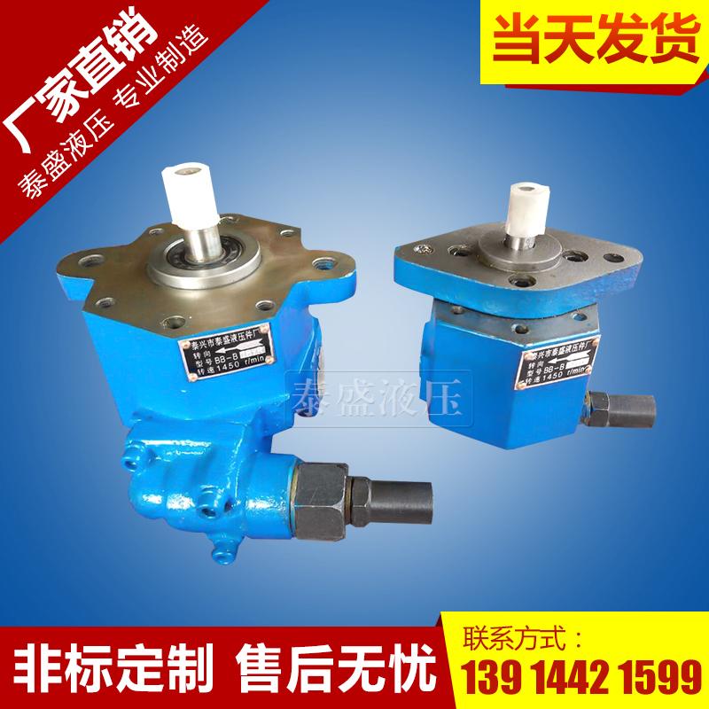 BB-B63Y摆线齿轮油泵