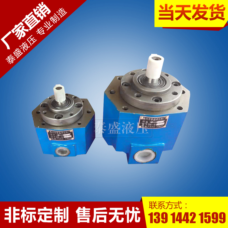 BB-B32摆线齿轮油泵