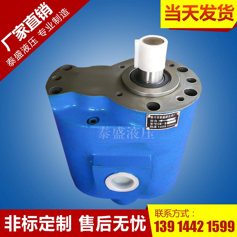 CB-B4/4双联齿轮油泵