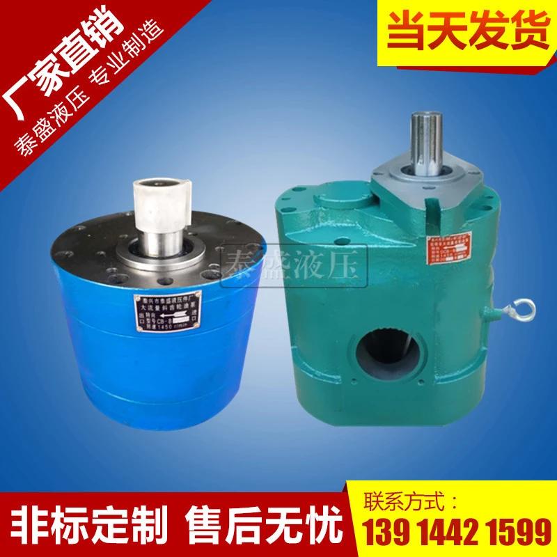 DCB-B160-FL╱500大流量斜齿轮油泵(椭圆形)