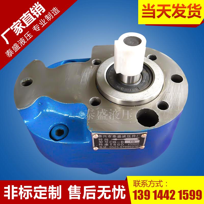 XCB-B型齿轮油泵