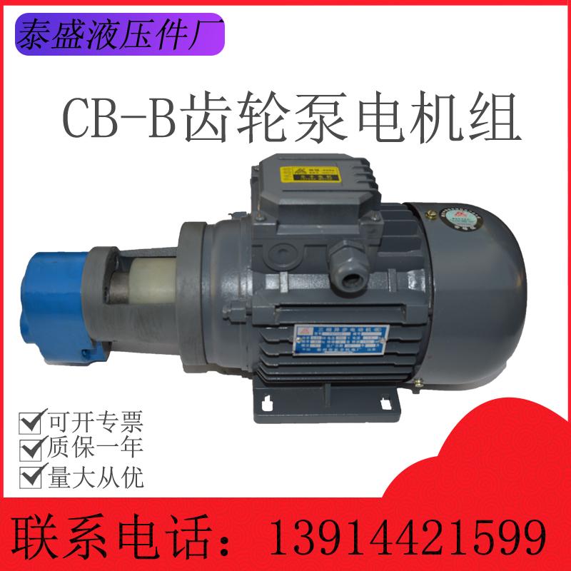 CB-B齿轮油泵电机装置JZ