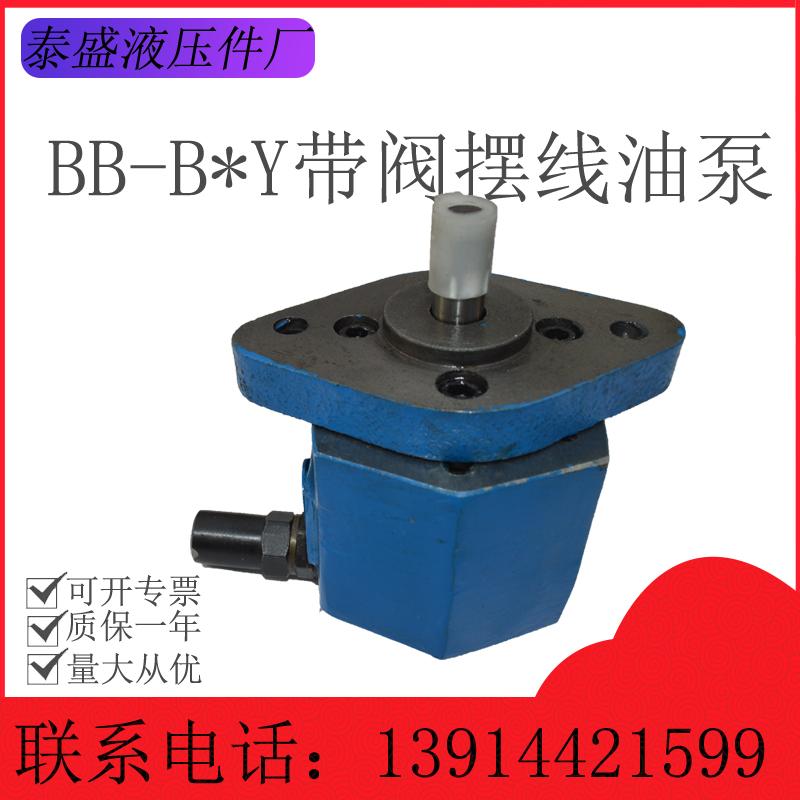 BB-B带调压阀摆线齿轮油泵