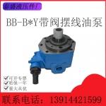 BB-B摆线齿轮油泵带调压