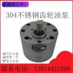 不锈钢齿轮油泵CB-BNS