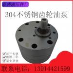 304不锈钢齿轮油泵CBA-B