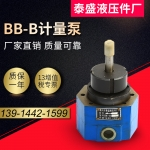 BB-BNH1聚氨酯泵计量泵胶水油泵