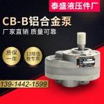 天津CB-B铝合金齿轮油泵