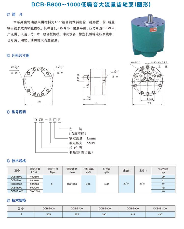 DCB-B700-FL低噪音大流量齿轮油泵