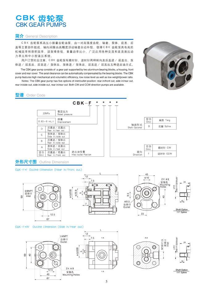 CBK-F4.2F高压小排量齿轮油泵