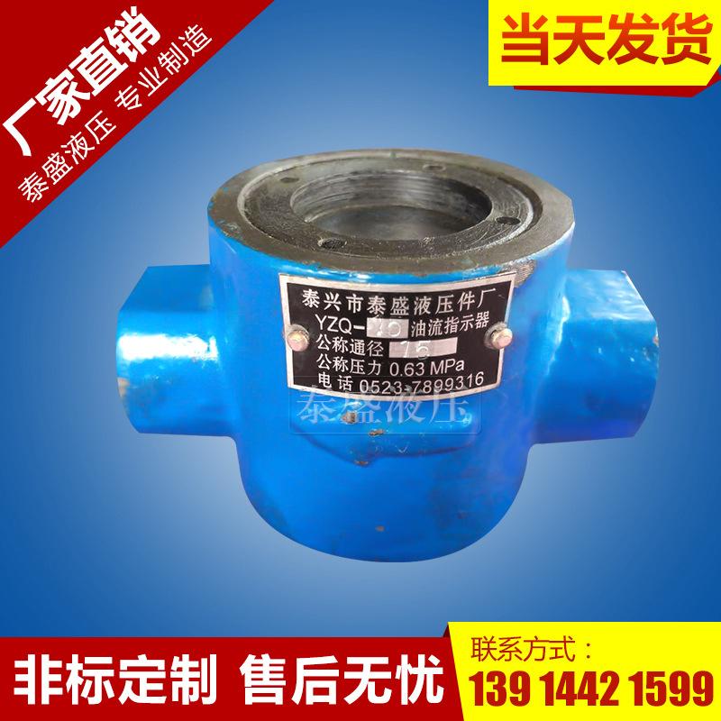 YZQ-100型油流指示器